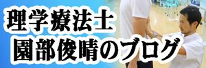 園部俊晴のブログ