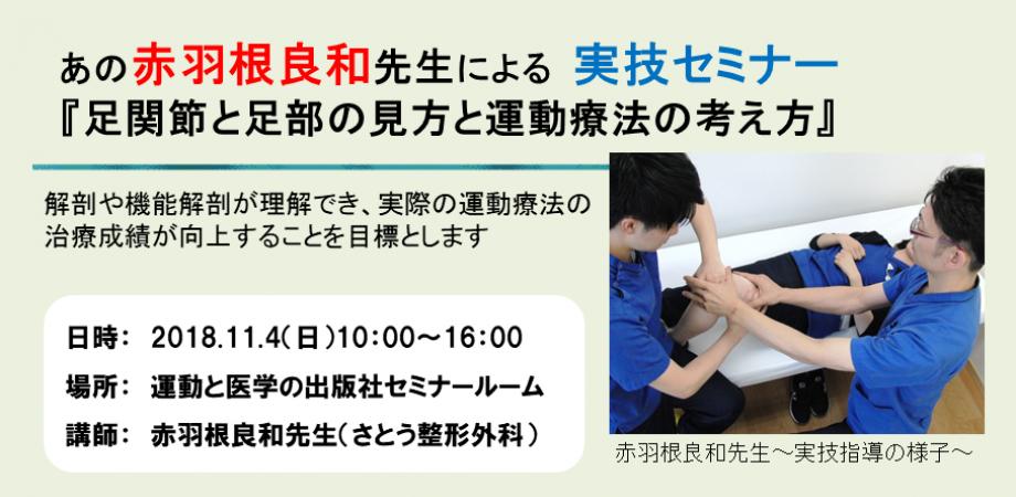 足関節と足部の見方と運動療法の考え方 実技セミナー(赤羽根良和先生)
