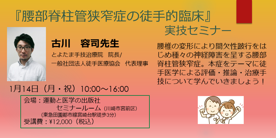 『私の考える股関節の理学療法』実技セミナー(永井聡先生)