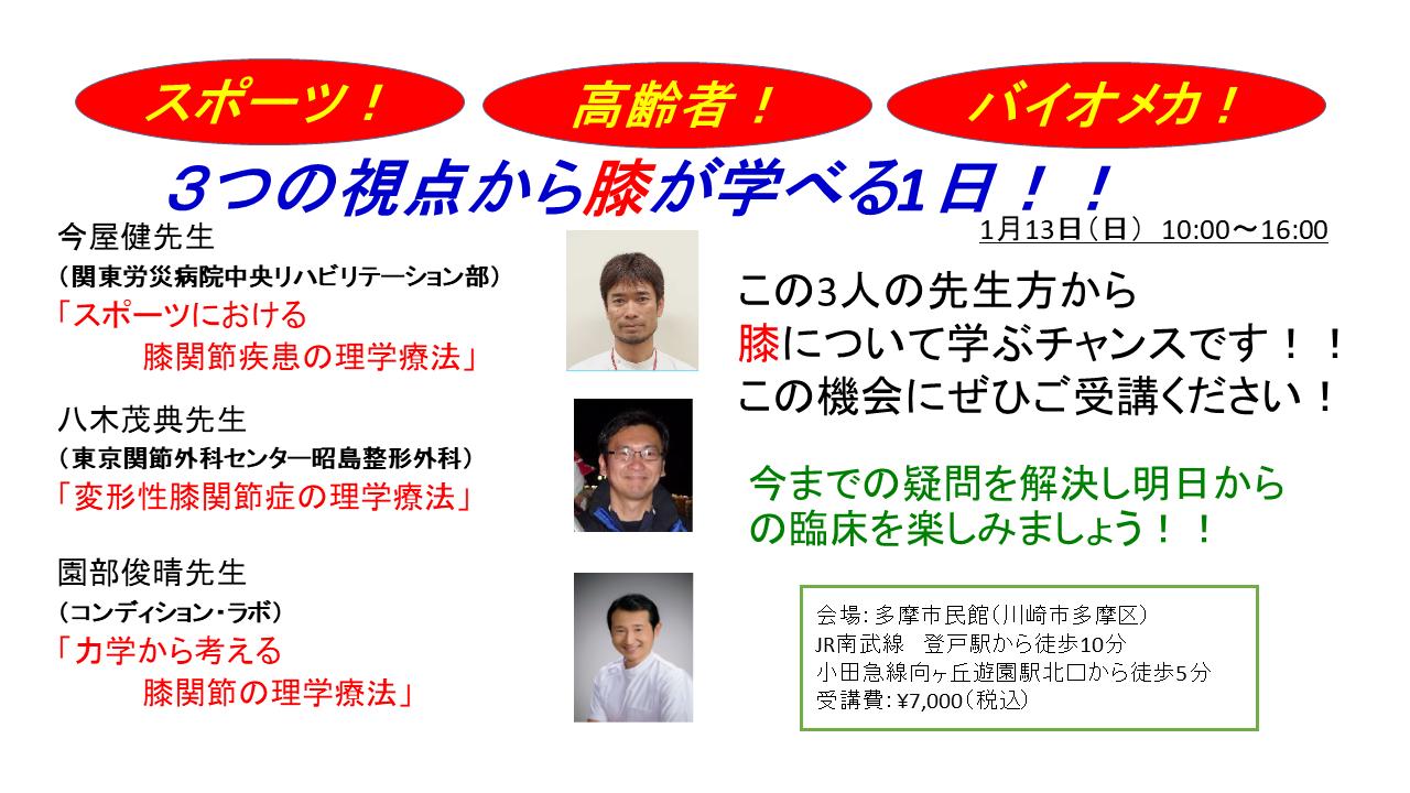 変形性膝関節症に対する評価と治療(山田英司先生 園部俊晴)