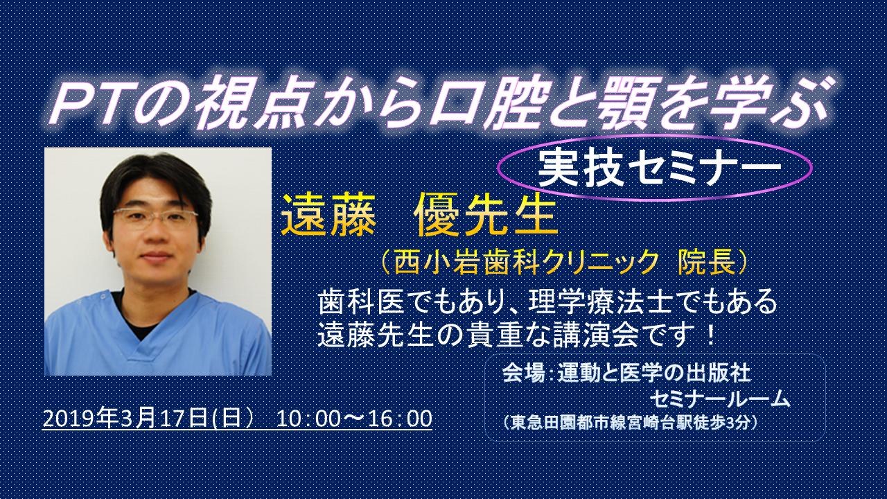 『理学療法士のための口腔と顎関節の診方及び顎関節症のアプローチ』実技セミナー(遠藤優先生)