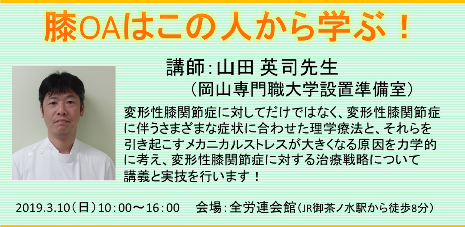 変形性膝関節症の理学療法(山田英司先生)
