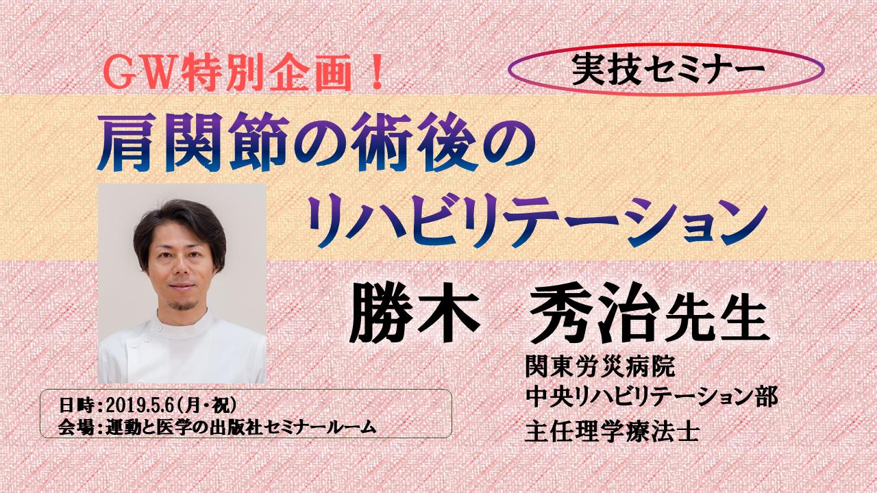 『肩関節の術後のリハビリテーション』実技セミナー(勝木秀治先生)