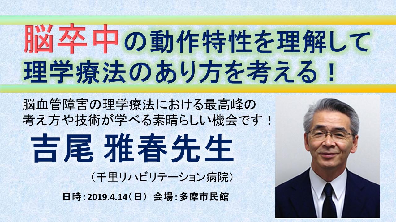 脳卒中の動作特性と理学療法の展開(吉尾雅春先生)