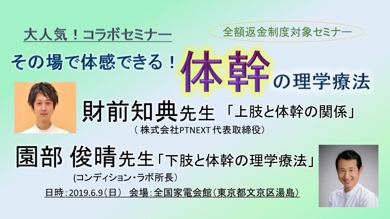 コラボセミナー「体幹の理学療法」(財前知典先生・園部俊晴先生)