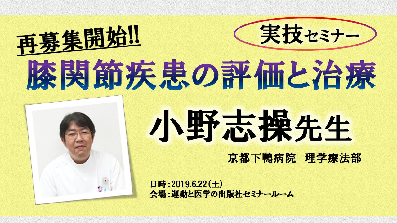 『膝関節疾患の評価と治療』実技セミナー(小野志操先生)