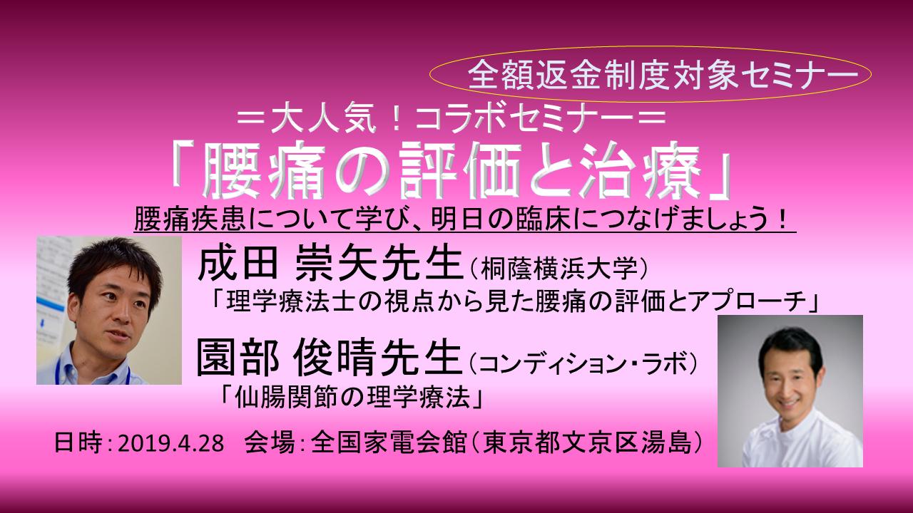 コラボセミナー「腰痛の評価と治療」(成田崇矢先生・園部俊晴先生)