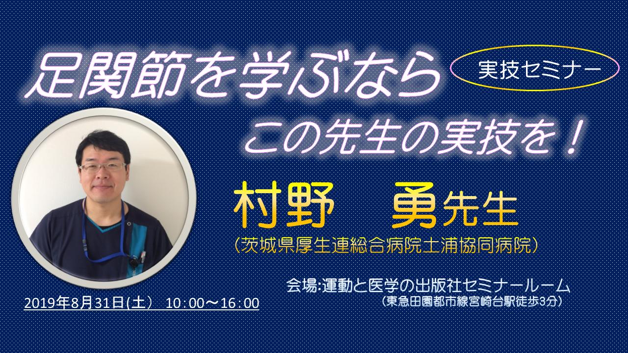 超音波エコーからみえる足関節拘縮の評価と運動療法(村野勇先生)