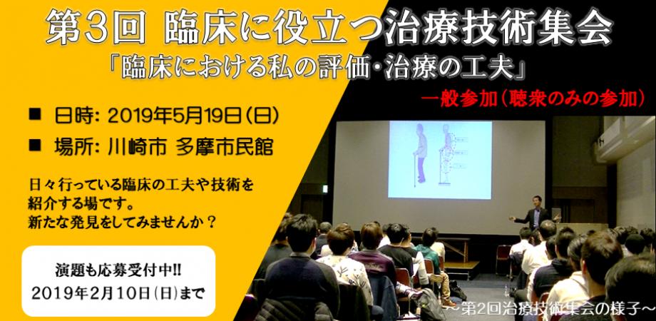 「第3回 臨床に役立つ治療技術集会!」一般参加(聴衆のみの参加)