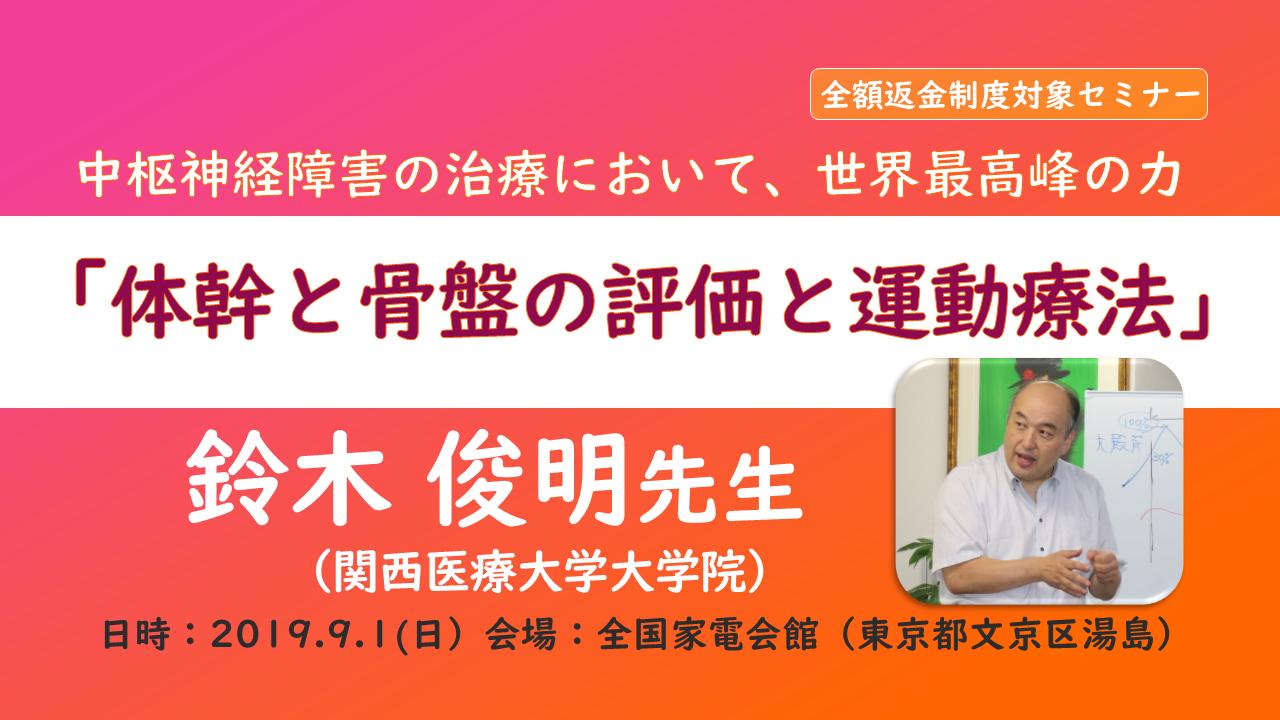 「体幹と骨盤の評価と運動療法」(鈴木俊明先生)