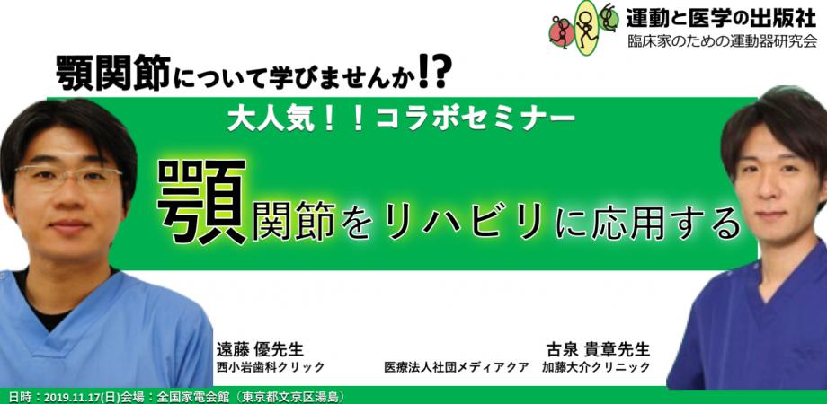 コラボセミナー『顎関節をリハビリに応用する』(遠藤優先生・古泉貴章先生)
